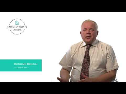 Использование альтернативной энергии в клинике Ladisten