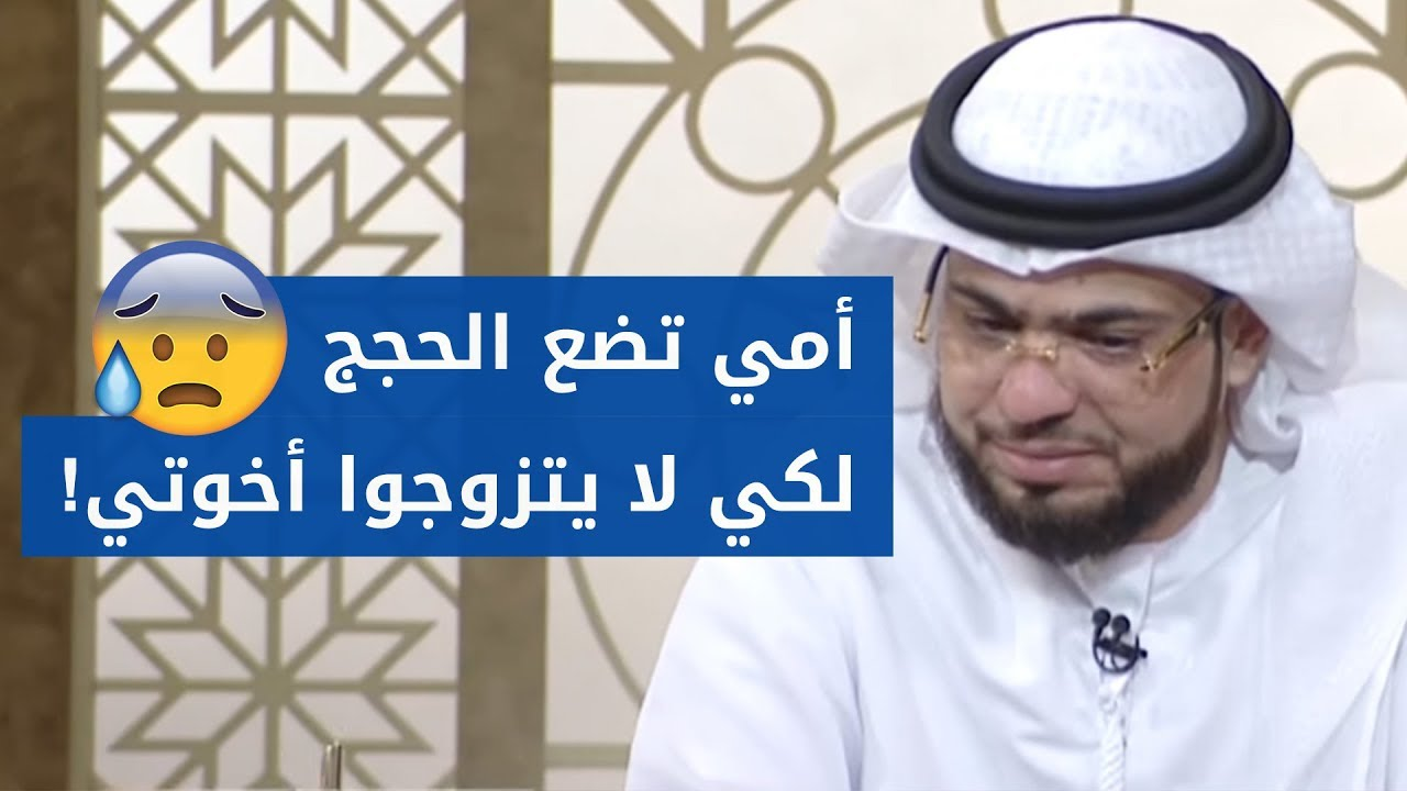 أمي تقف في طريق زواجي وزواج أخوتي!? الشيخ د. وسيم يوسف