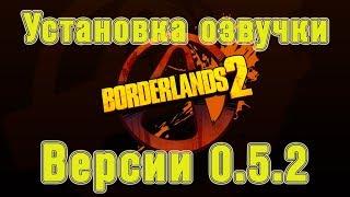 Російська озвучка Borderlands 2 beta 0.5.2 інструкція по установці