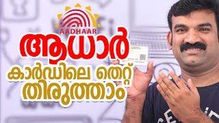 ആധാർ കാർഡിലെ  തെറ്റ്  തിരുത്താം | Aadhaar correction online Malayalam