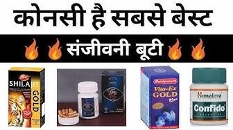 Shilajit Gold, Himalaya Confido, You & Me Capsules, Vita-Ex Gold Plus - जाने कोनसा है सबसे बेस्ट ?