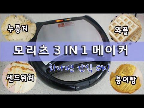 모리츠 3 in 1 간식메이커(와플메이커, 붕어빵메이커, 샌드위치, 누룽지) 사용방법과 시간까지! 이거하나면 간식끝판왕