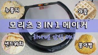 모리츠 3 in 1 간식메이커(와플메이커, 붕어빵메이커…