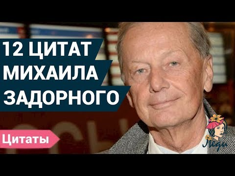 Михаил Задорнов и его яркие цитаты. Цитаты великих людей.