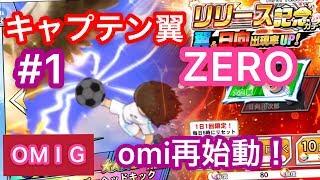 【omi】#1 キャプテン翼 ZERO omi再始動!