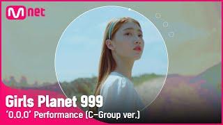 [Girls Planet 999] 'O.O.O' Performance (C-Group ver.) #girlsplanet999 [EN/JP/CN]
