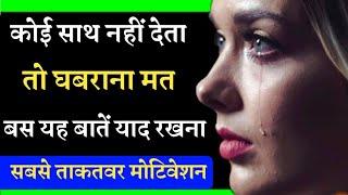 Bestpowerful Study motivation - motivational video in hindi inspirational speech by Total Gyan