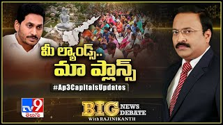 Big News Big Debate : AP Three Capitals || మీ ల్యాండ్స్ ..మా ప్లాన్స్.. - Rajinikanth TV9