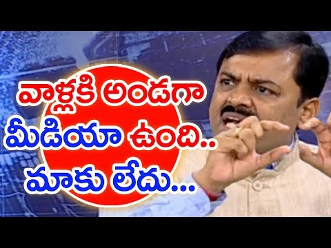 We Are Not Only Faceing Political Parties.. We Are Faceing Media Also   GVL Narasimha Rao   Mahaa Ne