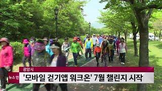 11일부터 광양 ′모바일 걷기앱 워크온′ 7월 챌린지