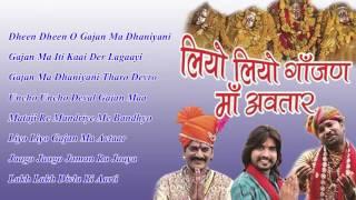 Audio Jukebox 2016 | Mahendra Singh Rathore | Liyo Liyo Gajan Maa | BEST Rajasthani Navratri Song