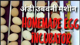 Home made Egg incubator (Mangal Agro Farm) (INDIA) thumbnail