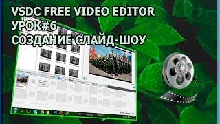VSDC VIDEO EDITOR - создание слайд-шоу