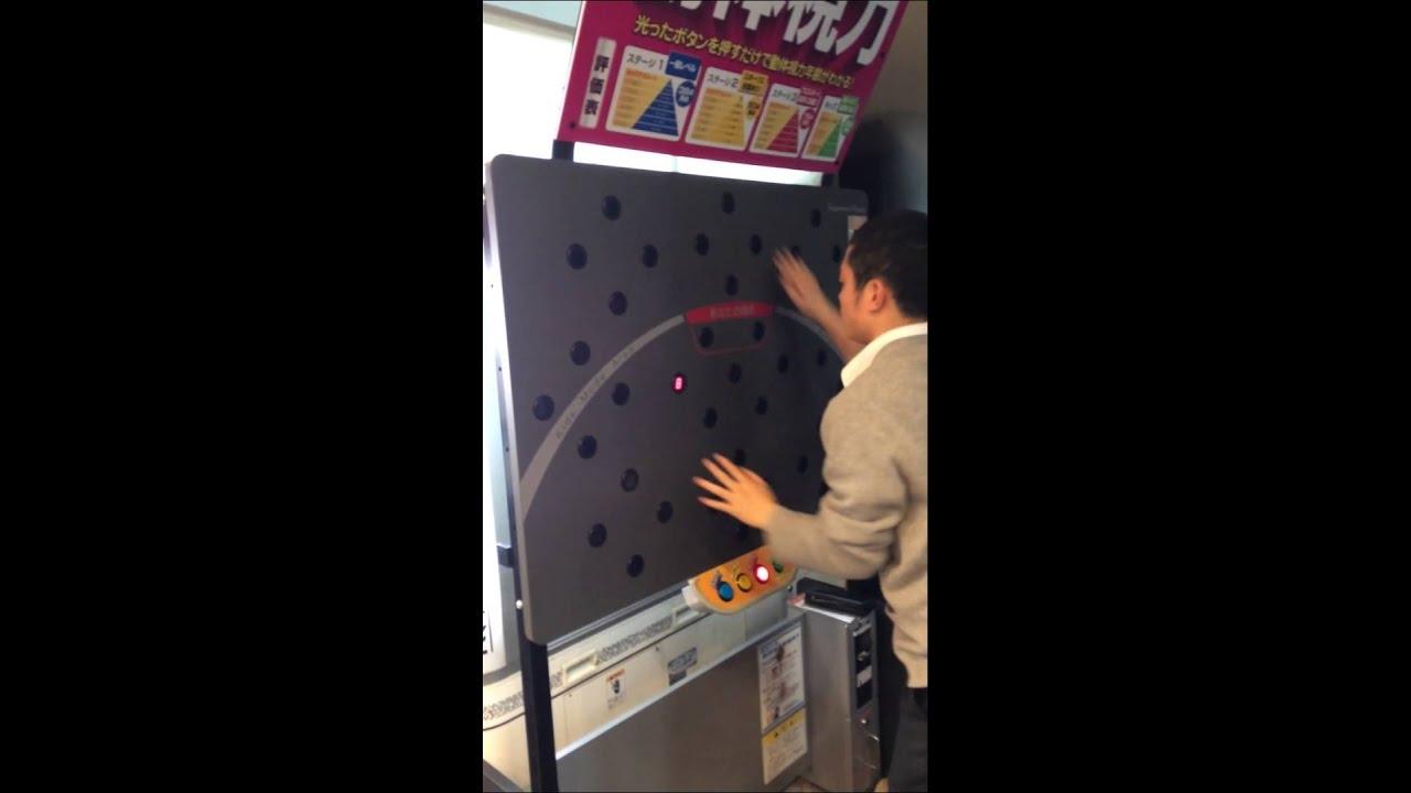 反射神経ゲーム - YouTube