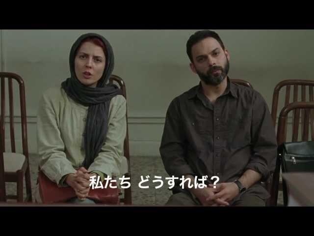 映画『別離』予告編