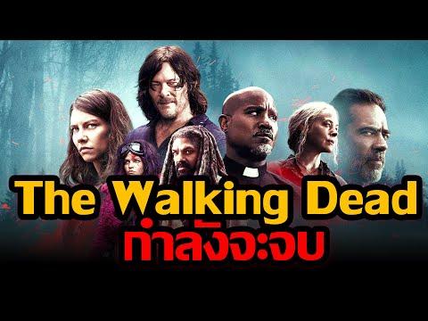The Walking Dead Season 11 จะเป็นซีซั่นสุดท้ายแล้ว
