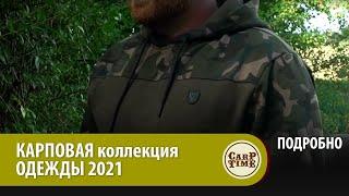 Одежда для КАРПФИШИНГА FOX сезон 2021 ПОДРОБНО