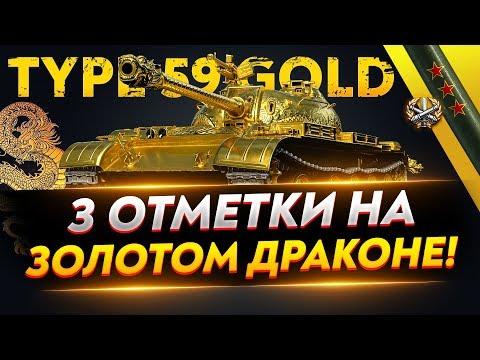 Type 59 Gold - САМЫЕ РЕДКИЕ 3 ОТМЕТКИ WoT!