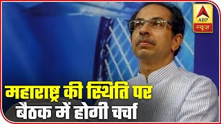 Maharashtra Situation To Be Discussed In Cabinet Meeting | ABP News