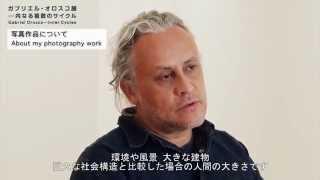 ガブリエル・オロスコ インタビュー Gabriel Orozco Interview