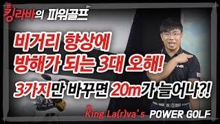 비거리향상에 방해가 되는 3대 오해 - 3가지만 바꾸면 20m가 늘어나?! / 김현구 프로