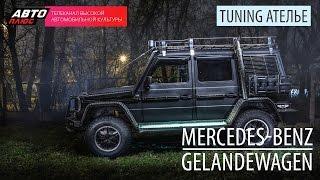 Тюнинг Ателье - Mercedes-Benz Gelandewagen by Krigare - АВТО ПЛЮС