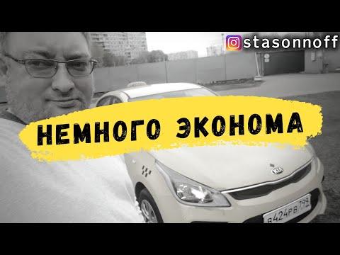 На зарплату в эконом LOYALAUTO/StasOnOff