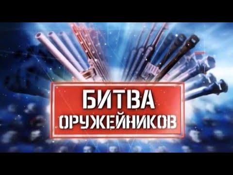 Битва оружейников. Фильм 11. Самоходные артиллерийские установки (2019)