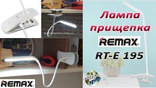 Лампа-прищепка Remax RT-E195 с аккумулятором. Видео обзор