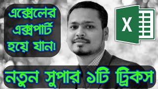 MS Excel 2019 A Super Tricks In Bangla | এম এস এক্সেল বাংলা টিউটোরিয়াল