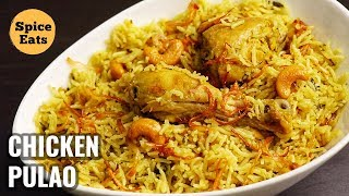 CHICKEN PULAO RECIPE | QUICK CHICKEN PULAO | SIMPLE CHICKEN PULAO