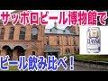 【札幌観光】サッポロビール博物館に行ってビールの飲み比べ!