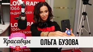 Ольга Бузова в гостях у Красавцев Love Radio