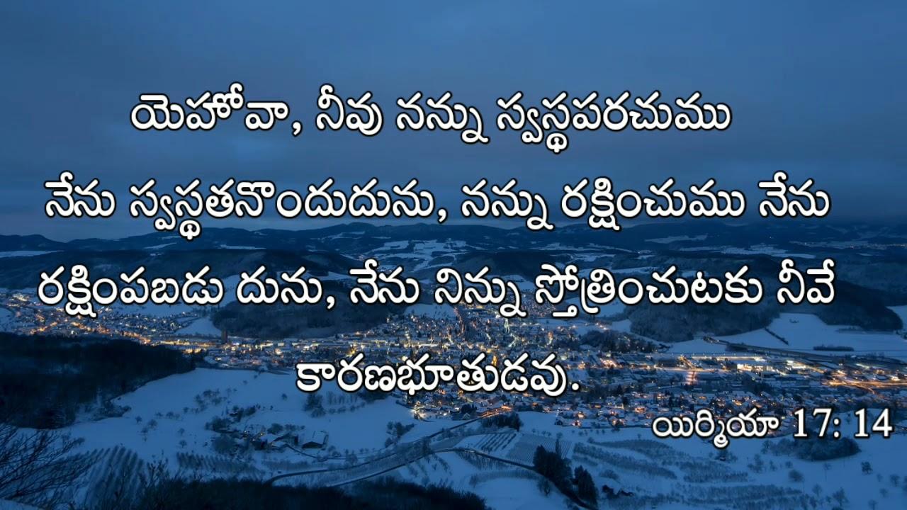 Bible Verse About Healing Telugu Youtube