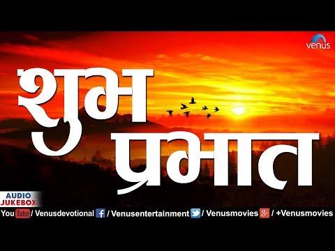 शुभ प्रभात Shubh Prabhat | Best Morning Bhajans | Om Jai Jagdish Hare | Sai Ram Sai Shyam | JUKEBOX