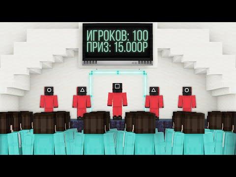 Майнкрафт 100 игроков, но это Игра в Кальмара!