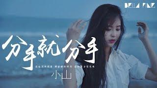 小山 - 分手就分手【歌詞字幕 / 完整高清音質】♫「你不必說抱歉 我一定不懷念...」Xiao Shan - Just Break Up
