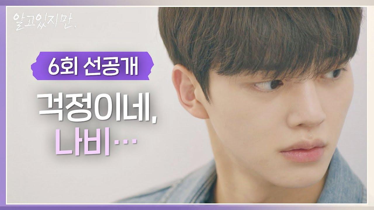 [선공개] 송강(Song Kang)이 묘하게 바뀌었다..? 연락 안 되는 한소희 걱정하는 중🦋 7/24 [토] 밤 11시 방송