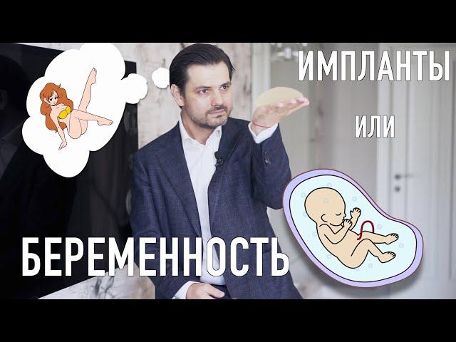 Импланты и беременность / Увеличение груди