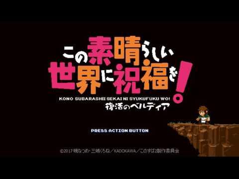 Boss Battle - KonoSuba: Verdia's Resurrection