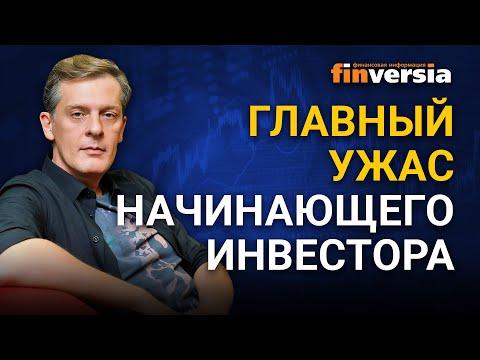 Главный ужас начинающего инвестора / Ян Арт инвестиции