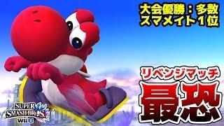 最恐にリベンジマッチ!雪辱を果たしに行く!【スマブラ for WiiU】 thumbnail
