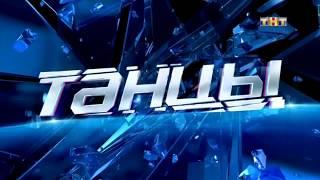 Танцы на ТНТ - Невероятный номер!!! (Музыка из к/ф Эйфория)
