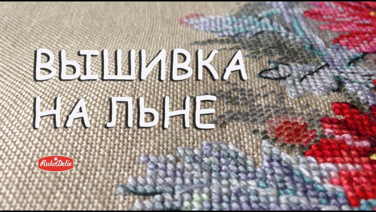 Вышивка для начинающих: Как вышивать крестиком на льне?
