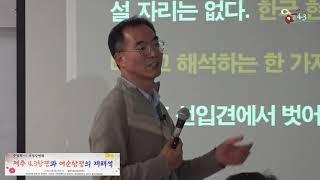 ch4.3 제주4.3항쟁과 여순항쟁의 재해석_주철희박사 강연 녹화방송