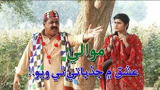 Mawali Ishq Mein Jazbati | Sindh TV Soap Serial | HD 1080p | SindhTVHD Drama