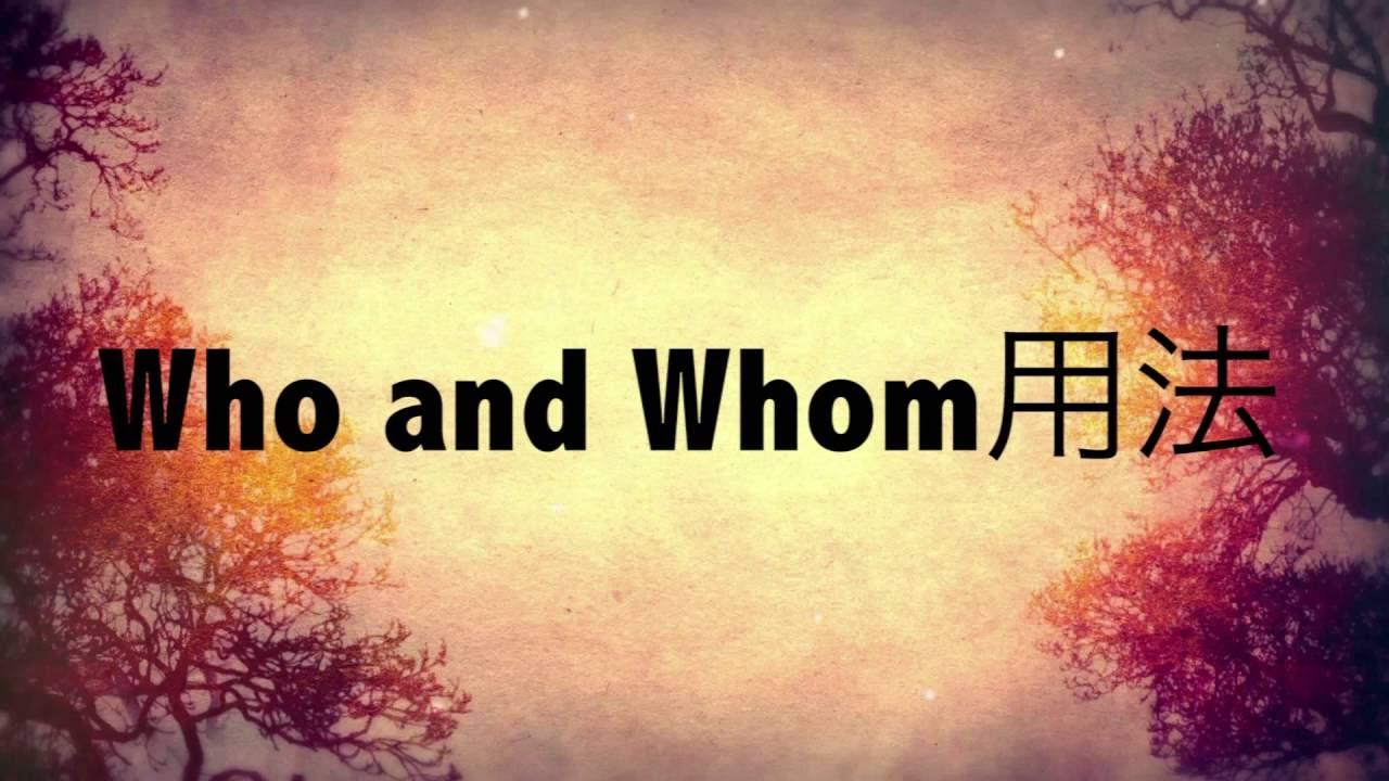 英文文法-Who and Whom用法 - YouTube
