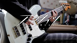 【アークナイツ】STARSET - Unbecoming ベース弾いてみた / Arknights Bass Cover