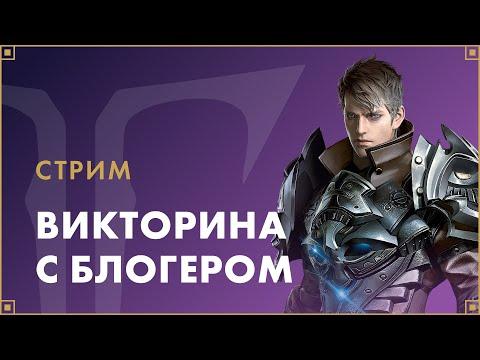 Стрим-викторина с блогером Go_Kong   LOST ARK Россия