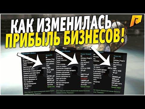 RADMIR CRMP - СКОЛЬКО ДЕНЕГ СТАЛИ ПРИНОСИТЬ ФЕРМЫ И КАЗИНО ПОСЛЕ ОБНОВЛЕНИЯ!